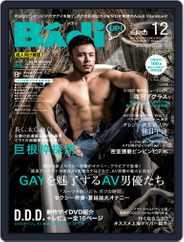 バディ badi (Digital) Subscription October 20th, 2017 Issue