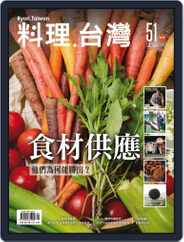 Ryori.taiwan 料理‧台灣 (Digital) Subscription May 6th, 2020 Issue