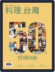 Ryori.taiwan 料理‧台灣 (Digital) Subscription March 5th, 2020 Issue