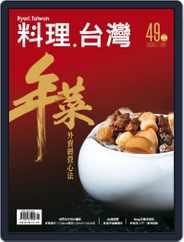Ryori.taiwan 料理‧台灣 (Digital) Subscription January 6th, 2020 Issue
