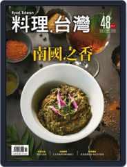 Ryori.taiwan 料理‧台灣 (Digital) Subscription November 6th, 2019 Issue