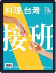 Ryori.taiwan 料理‧台灣 (Digital) Subscription July 5th, 2019 Issue