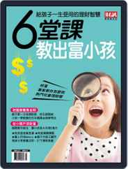 Wealth Magazine Special 財訊趨勢贏家 (Digital) Subscription March 28th, 2018 Issue