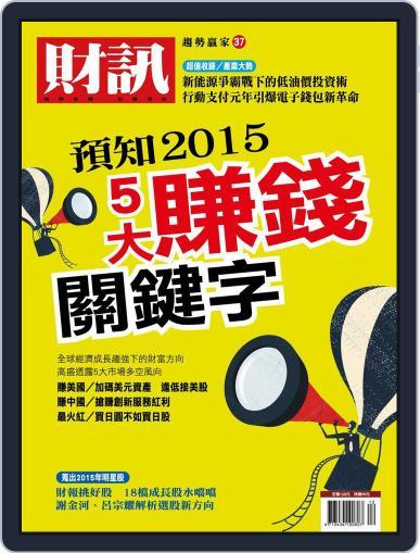 Wealth Magazine Special 財訊趨勢贏家 (Digital) December 11th, 2014 Issue Cover