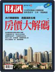 Wealth Magazine Special 財訊趨勢贏家 (Digital) Subscription March 25th, 2014 Issue