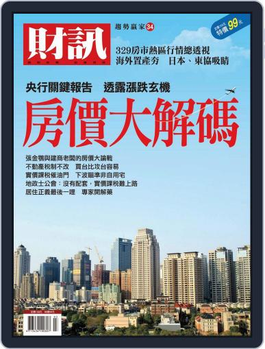 Wealth Magazine Special 財訊趨勢贏家 (Digital) March 25th, 2014 Issue Cover