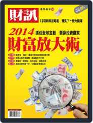 Wealth Magazine Special 財訊趨勢贏家 (Digital) Subscription December 17th, 2013 Issue