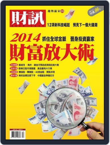 Wealth Magazine Special 財訊趨勢贏家 (Digital) December 17th, 2013 Issue Cover