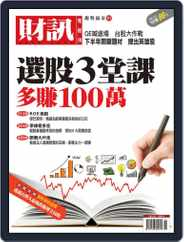 Wealth Magazine Special 財訊趨勢贏家 (Digital) Subscription July 1st, 2013 Issue