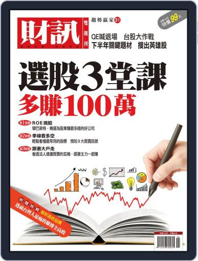 Wealth Magazine Special 財訊趨勢贏家 (Digital) July 1st, 2013 Issue Cover