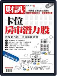 Wealth Magazine Special 財訊趨勢贏家 (Digital) Subscription March 27th, 2013 Issue