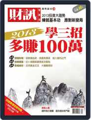 Wealth Magazine Special 財訊趨勢贏家 (Digital) Subscription December 14th, 2012 Issue