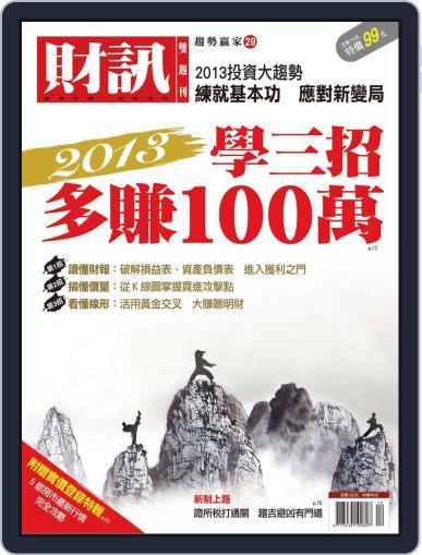 Wealth Magazine Special 財訊趨勢贏家 (Digital) December 14th, 2012 Issue Cover