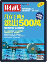 Wealth Magazine Special 財訊趨勢贏家 (Digital) Subscription June 14th, 2012 Issue