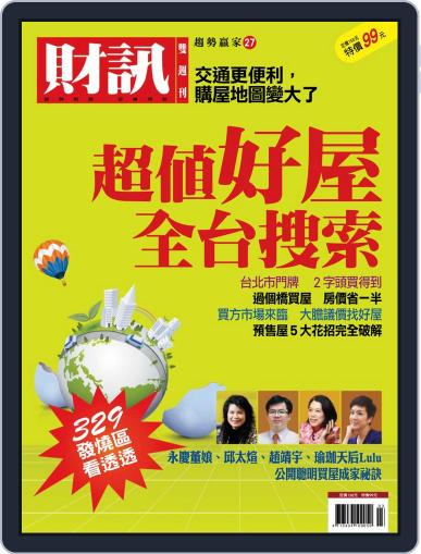 Wealth Magazine Special 財訊趨勢贏家 (Digital) March 23rd, 2012 Issue Cover