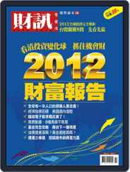 Wealth Magazine Special 財訊趨勢贏家 (Digital) Subscription November 17th, 2011 Issue