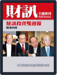Wealth Magazine Special 財訊趨勢贏家 (Digital) Subscription October 12th, 2011 Issue
