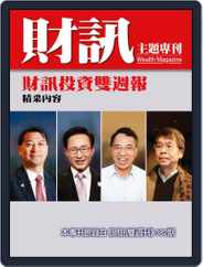 Wealth Magazine Special 財訊趨勢贏家 (Digital) Subscription September 28th, 2011 Issue