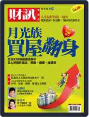 Wealth Magazine Special 財訊趨勢贏家 (Digital) Subscription September 21st, 2011 Issue