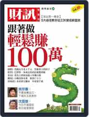 Wealth Magazine Special 財訊趨勢贏家 (Digital) Subscription July 18th, 2011 Issue