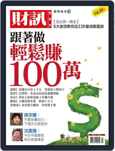 Wealth Magazine Special 財訊趨勢贏家 (Digital) July 18th, 2011 Issue Cover