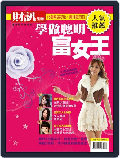 Wealth Magazine Special 財訊趨勢贏家 (Digital) May 12th, 2011 Issue Cover