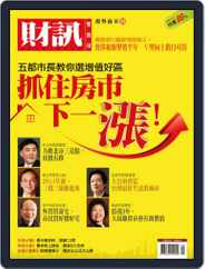 Wealth Magazine Special 財訊趨勢贏家 (Digital) Subscription March 28th, 2011 Issue