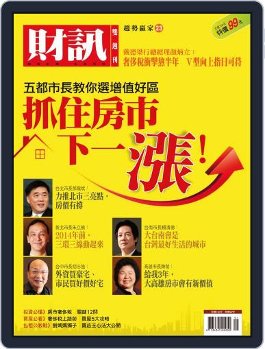 Wealth Magazine Special 財訊趨勢贏家 (Digital) March 28th, 2011 Issue Cover