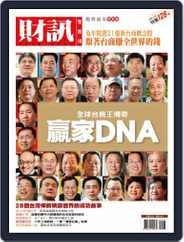 Wealth Magazine Special 財訊趨勢贏家 (Digital) Subscription February 1st, 2011 Issue