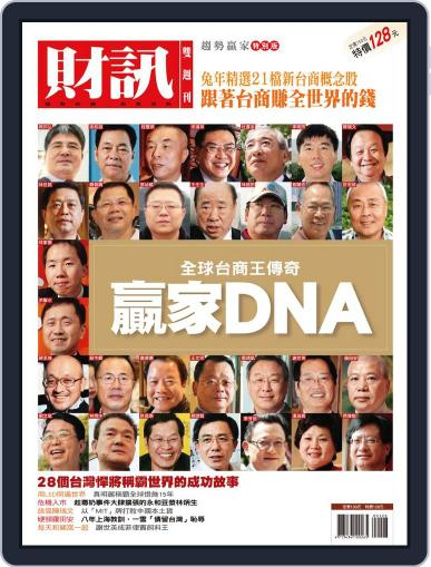Wealth Magazine Special 財訊趨勢贏家 (Digital) February 1st, 2011 Issue Cover