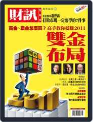 Wealth Magazine Special 財訊趨勢贏家 (Digital) Subscription November 17th, 2010 Issue