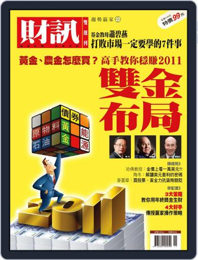 Wealth Magazine Special 財訊趨勢贏家 (Digital) November 17th, 2010 Issue Cover