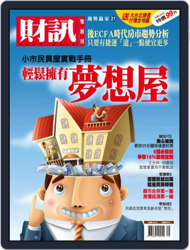 Wealth Magazine Special 財訊趨勢贏家 (Digital) September 20th, 2010 Issue Cover