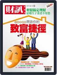 Wealth Magazine Special 財訊趨勢贏家 (Digital) Subscription July 14th, 2010 Issue