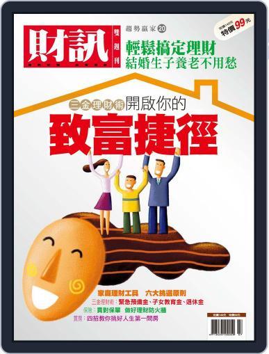 Wealth Magazine Special 財訊趨勢贏家 (Digital) July 14th, 2010 Issue Cover