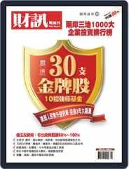 Wealth Magazine Special 財訊趨勢贏家 (Digital) Subscription May 4th, 2010 Issue