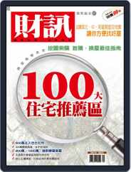 Wealth Magazine Special 財訊趨勢贏家 (Digital) Subscription September 15th, 2009 Issue