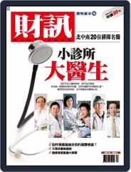 Wealth Magazine Special 財訊趨勢贏家 (Digital) Subscription July 15th, 2009 Issue