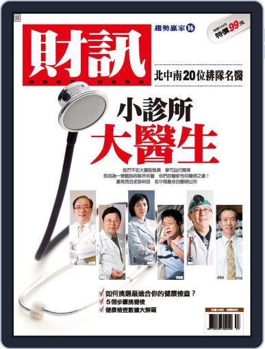 Wealth Magazine Special 財訊趨勢贏家 (Digital) July 15th, 2009 Issue Cover