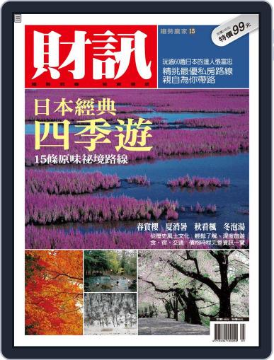 Wealth Magazine Special 財訊趨勢贏家 (Digital) May 15th, 2009 Issue Cover
