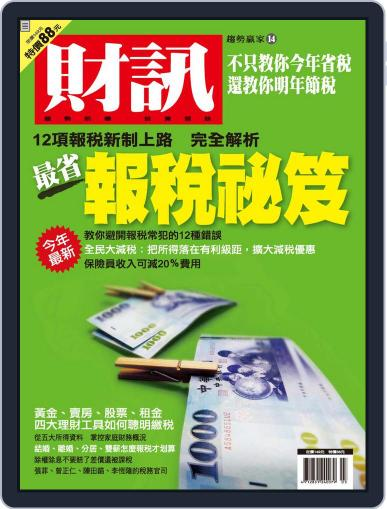 Wealth Magazine Special 財訊趨勢贏家 (Digital) March 11th, 2009 Issue Cover