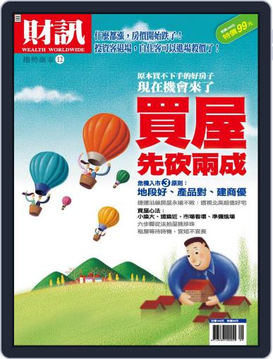 Wealth Magazine Special 財訊趨勢贏家 (Digital) September 15th, 2008 Issue Cover