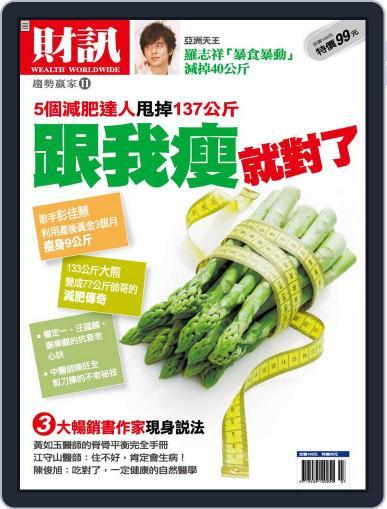 Wealth Magazine Special 財訊趨勢贏家 (Digital) July 15th, 2008 Issue Cover