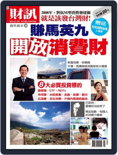 Wealth Magazine Special 財訊趨勢贏家 (Digital) May 15th, 2008 Issue Cover