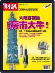 Wealth Magazine Special 財訊趨勢贏家 (Digital) Subscription March 16th, 2008 Issue