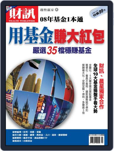 Wealth Magazine Special 財訊趨勢贏家 (Digital) January 17th, 2008 Issue Cover