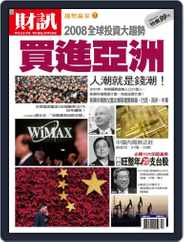Wealth Magazine Special 財訊趨勢贏家 (Digital) Subscription November 15th, 2007 Issue