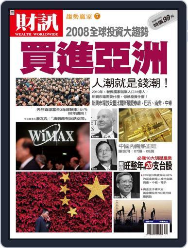 Wealth Magazine Special 財訊趨勢贏家 (Digital) November 15th, 2007 Issue Cover