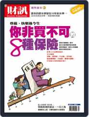 Wealth Magazine Special 財訊趨勢贏家 (Digital) Subscription September 17th, 2007 Issue