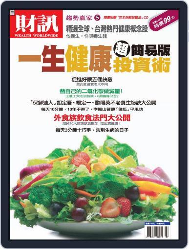 Wealth Magazine Special 財訊趨勢贏家 (Digital) July 18th, 2007 Issue Cover